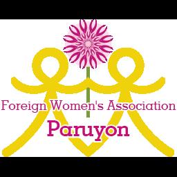 Foreign Women's Association Paruyon / 外国人女性の会パルヨン